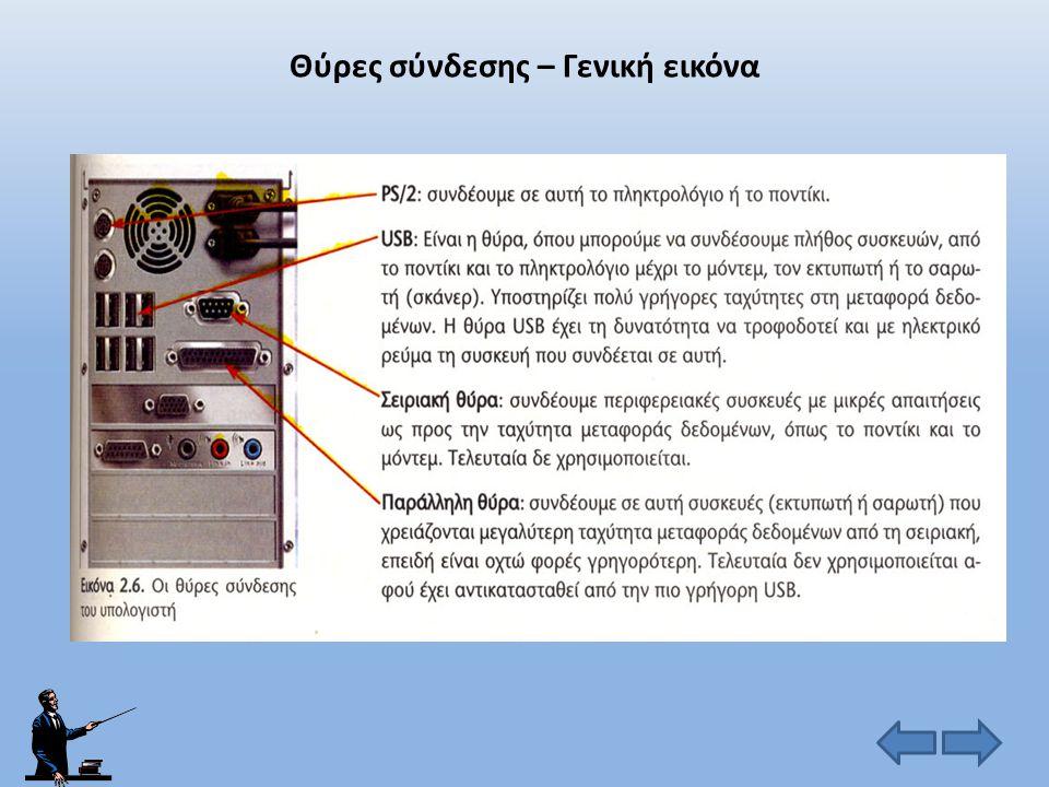 Θύρες σύνδεσης • Οι θύρες σύνδεσης είναι υποδοχές που βρίσκονται κυρίως στο πίσω μέρος της Κεντρικής Μονάδας (κουτί) του υπολογιστή. • Οι θύρες παρέχο