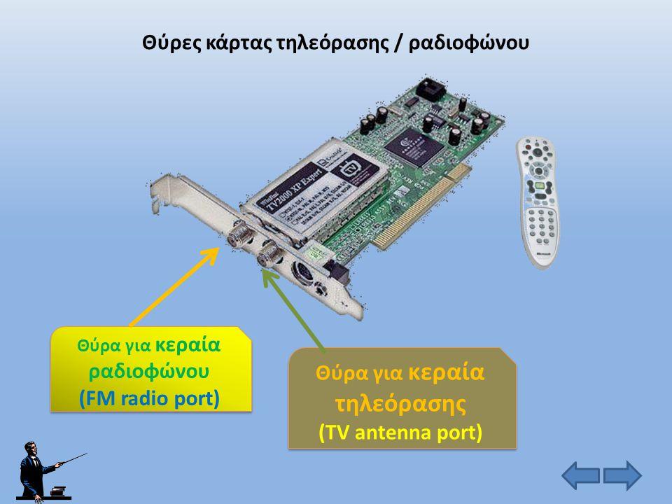 Θύρες κάρτας δικτύου Θύρα δικτύου RJ-45 ή Ethernet. Εδώ συνδέουμε το καλώδιο του δικτύου ή το καλώδιο του ADSL modem. (μοιάζει με το τηλεφωνικό RJ-11