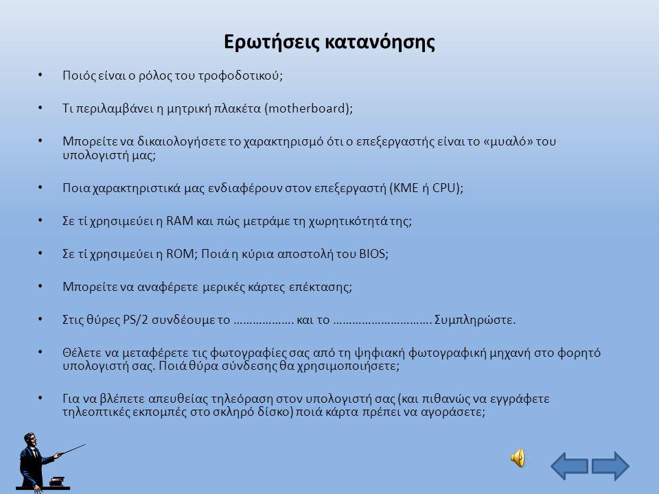 Θύρες κάρτας τηλεόρασης / ραδιοφώνου Θύρα για κεραία ραδιοφώνου (FM radio port) Θύρα για κεραία τηλεόρασης (TV antenna port)