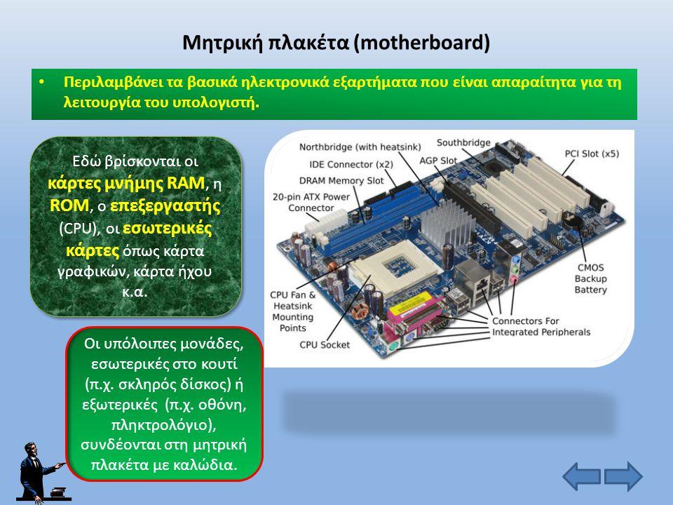 Τροφοδοτικό  Είναι μία ηλεκτρική μικροσυσκευή, η οποία λαμβάνει το ρεύμα από την πρίζα και το τροφοδοτεί στις μονάδες που βρίσκονται στο εσωτερικό τη