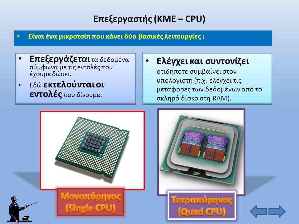 Μητρική πλακέτα - Εικόνα Υποδοχές για κάρτες επέκτασης Θύρες σύνδεσης εξωτερικών συσκευών Υποδοχές για κάρτες RAM Υποδοχή για τον επεξεργαστή (CPU)