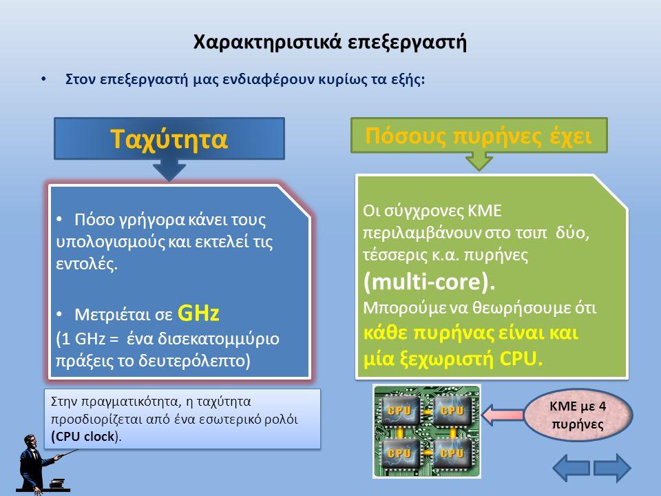 Επεξεργαστής (KME – CPU) • Είναι ένα μικροτσίπ που κάνει δύο βασικές λειτουργίες : •Ε•Επεξεργάζεται τα δεδομένα σύμφωνα με τις εντολές που έχουμε δώσει.