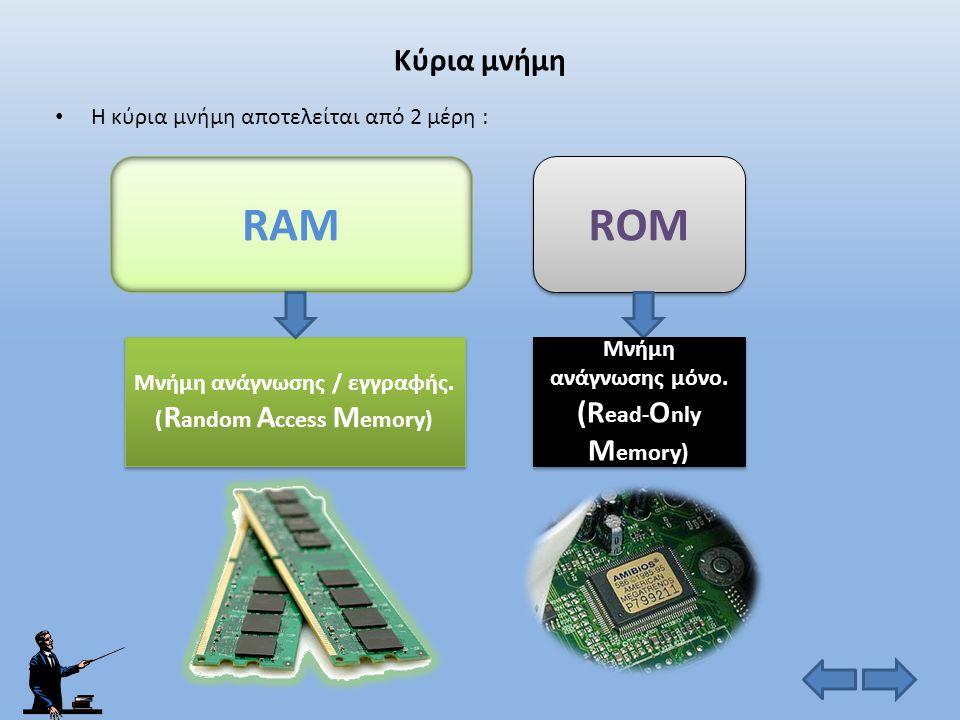 Χαρακτηριστικά επεξεργαστή • Πόσο γρήγορα κάνει τους υπολογισμούς και εκτελεί τις εντολές. • Μετριέται σε GHz (1 GΗz = ένα δισεκατομμύριο πράξεις το δ