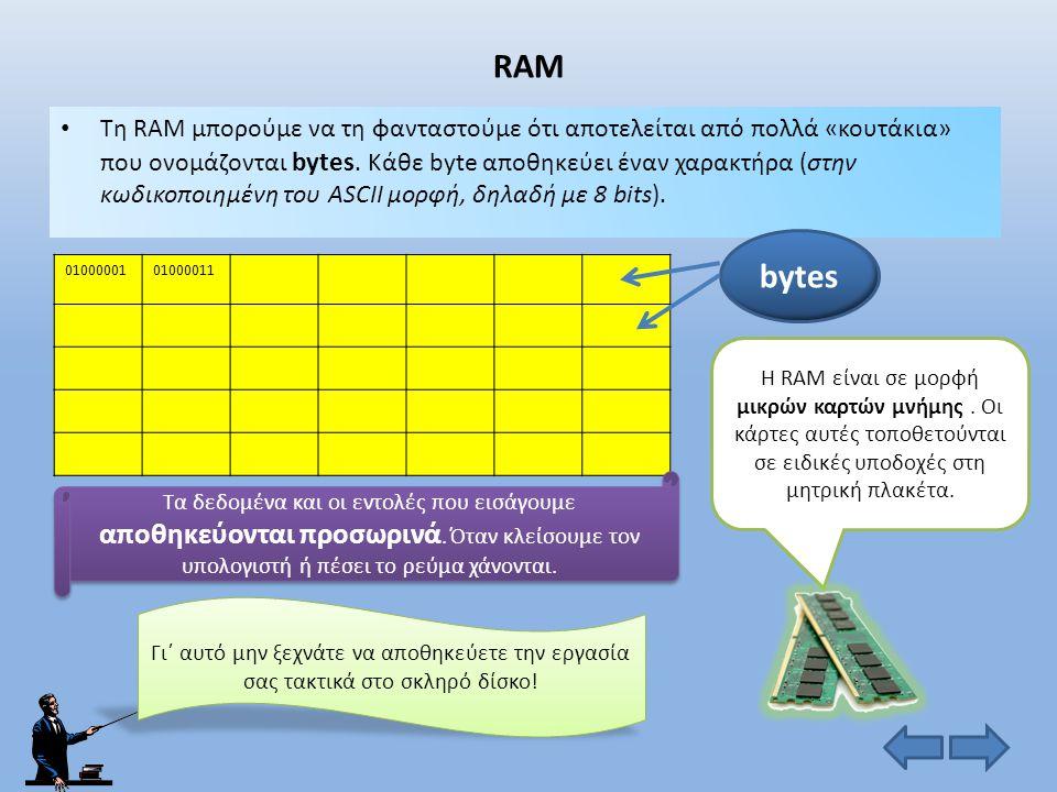 Κύρια μνήμη • Η κύρια μνήμη αποτελείται από 2 μέρη : RAM ROM Μνήμη ανάγνωσης / εγγραφής. ( R andom A ccess M emory) Μνήμη ανάγνωσης μόνο. (R ead- O nl