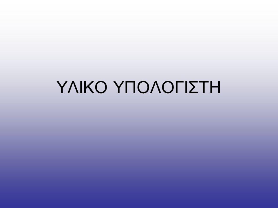 ΤΙ ΕΙΔΑΜΕ •ΣΥΣΚΕΥΕΣ ΕΙΣΟΔΟΥ •ΣΥΣΚΕΥΕΣ ΕΞΟΔΟΥ •Κ.Μ.Ε