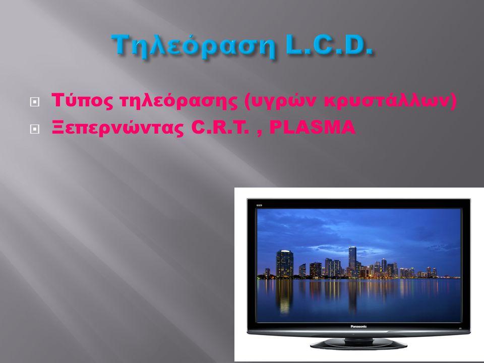  Τύπος τηλεόρασης (υγρών κρυστάλλων)  Ξεπερνώντας C.R.T., PLASMA