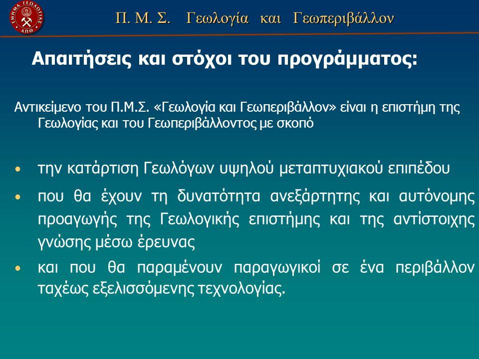 Π. Μ. Σ. Γεωλογία και Γεωπεριβάλλον Απαιτήσεις και στόχοι του προγράμματος: Αντικείμενο του Π.Μ.Σ. «Γεωλογία και Γεωπεριβάλλον» είναι η επιστήμη της Γ