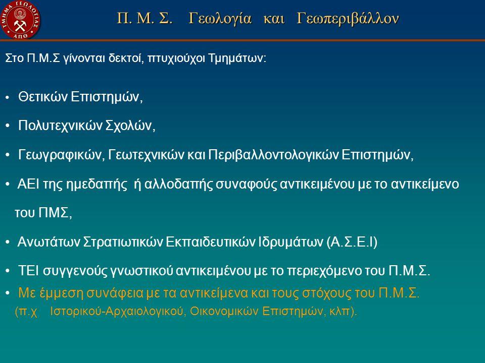 Π.Μ. Σ. Γεωλογία και Γεωπεριβάλλον 5.