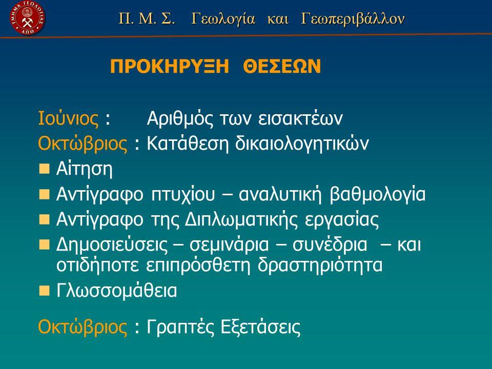 Π.Μ. Σ. Γεωλογία και Γεωπεριβάλλον 6.