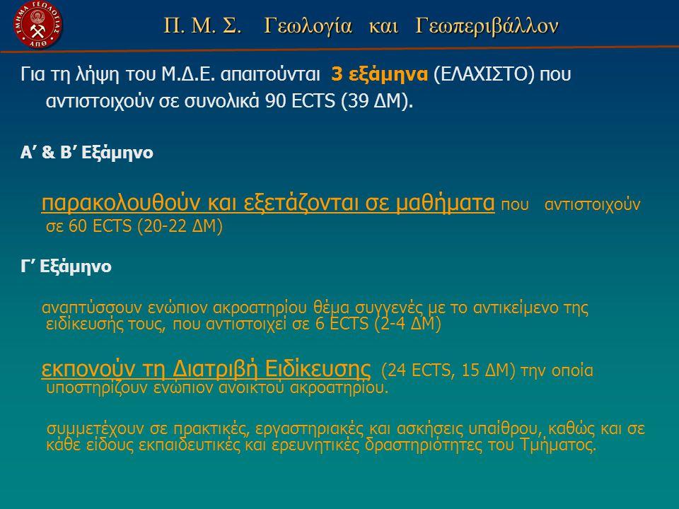 Π. Μ. Σ. Γεωλογία και Γεωπεριβάλλον Για τη λήψη του Μ.Δ.Ε. απαιτούνται 3 εξάμηνα (ΕΛΑΧΙΣΤΟ) που αντιστοιχούν σε συνολικά 90 ΕCTS (39 ΔΜ). Α' & Β' Εξάμ
