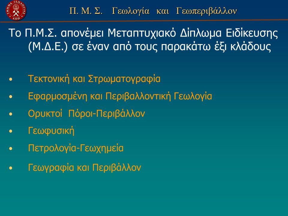 Το Π.Μ.Σ. απονέμει Μεταπτυχιακό Δίπλωμα Ειδίκευσης (Μ.Δ.Ε.) σε έναν από τους παρακάτω έξι κλάδους • Τεκτονική και Στρωματογραφία • Εφαρμοσμένη και Περ