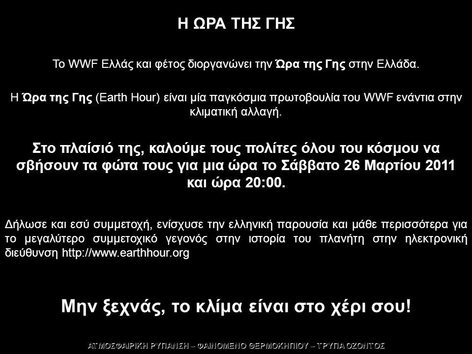Η ΩΡΑ ΤΗΣ ΓΗΣ Το WWF Ελλάς και φέτος διοργανώνει την Ώρα της Γης στην Ελλάδα.