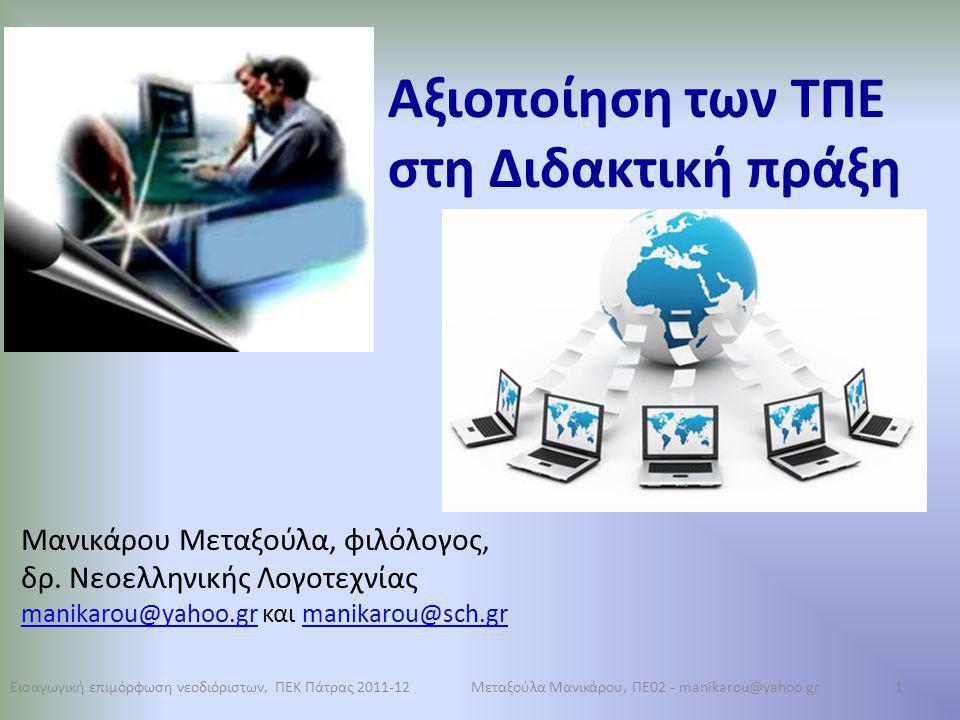 Αξιοποίηση των ΤΠΕ στη Διδακτική πράξη Μανικάρου Μεταξούλα, φιλόλογος, δρ. Νεοελληνικής Λογοτεχνίας manikarou@yahoo.grmanikarou@yahoo.gr και manikarou