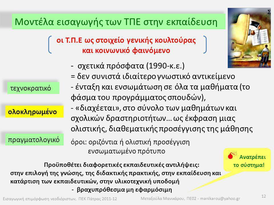 τεχνοκρατικό Μοντέλα εισαγωγής των ΤΠΕ στην εκπαίδευση Εισαγωγική επιμόρφωση νεοδιόριστων, ΠΕΚ Πάτρας 2011-12 12 Μεταξούλα Μανικάρου, ΠΕ02 - manikarou