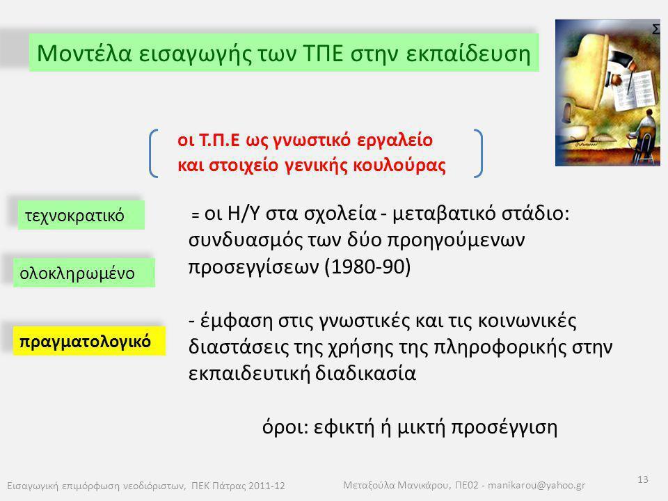 τεχνοκρατικό Μοντέλα εισαγωγής των ΤΠΕ στην εκπαίδευση Εισαγωγική επιμόρφωση νεοδιόριστων, ΠΕΚ Πάτρας 2011-12 13 Μεταξούλα Μανικάρου, ΠΕ02 - manikarou