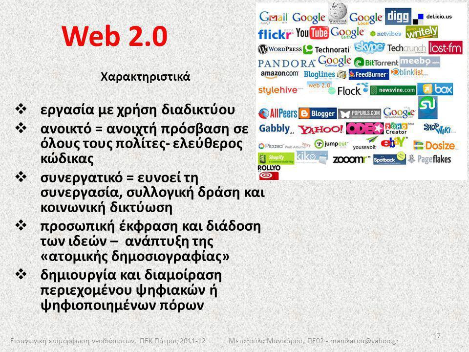 Web 2.0 Χαρακτηριστικά  εργασία με χρήση διαδικτύου  ανοικτό = ανοιχτή πρόσβαση σε όλους τους πολίτες- ελεύθερος κώδικας  συνεργατικό = ευνοεί τη σ