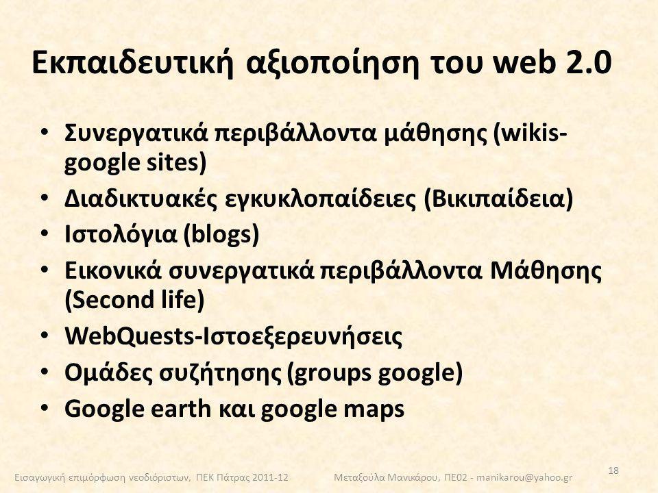Εκπαιδευτική αξιοποίηση του web 2.0 • Συνεργατικά περιβάλλοντα μάθησης (wikis- google sites) • Διαδικτυακές εγκυκλοπαίδειες (Βικιπαίδεια) • Ιστολόγια