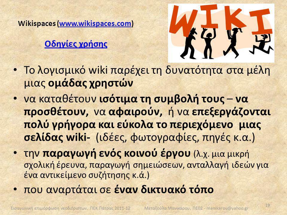 • Το λογισμικό wiki παρέχει τη δυνατότητα στα μέλη μιας ομάδας χρηστών • να καταθέτουν ισότιμα τη συμβολή τους – να προσθέτουν, να αφαιρούν, ή να επεξ