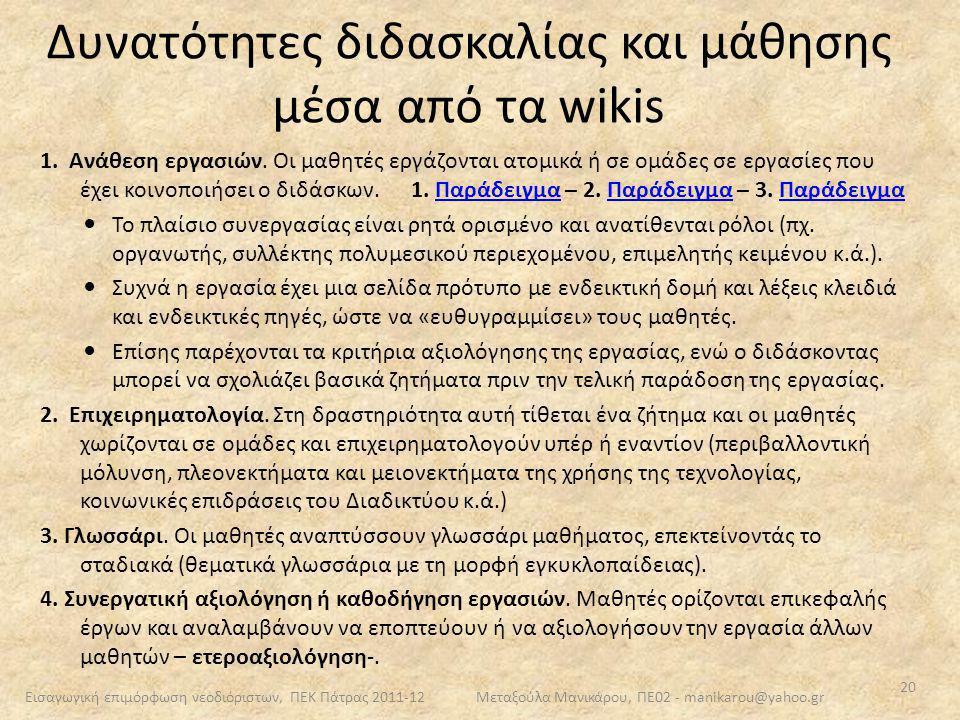 Δυνατότητες διδασκαλίας και μάθησης μέσα από τα wikis 1. Ανάθεση εργασιών. Οι μαθητές εργάζονται ατομικά ή σε ομάδες σε εργασίες που έχει κοινοποιήσει