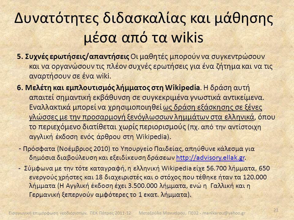 Δυνατότητες διδασκαλίας και μάθησης μέσα από τα wikis 5. Συχνές ερωτήσεις/απαντήσεις Οι μαθητές μπορούν να συγκεντρώσουν και να οργανώσουν τις πλέον σ