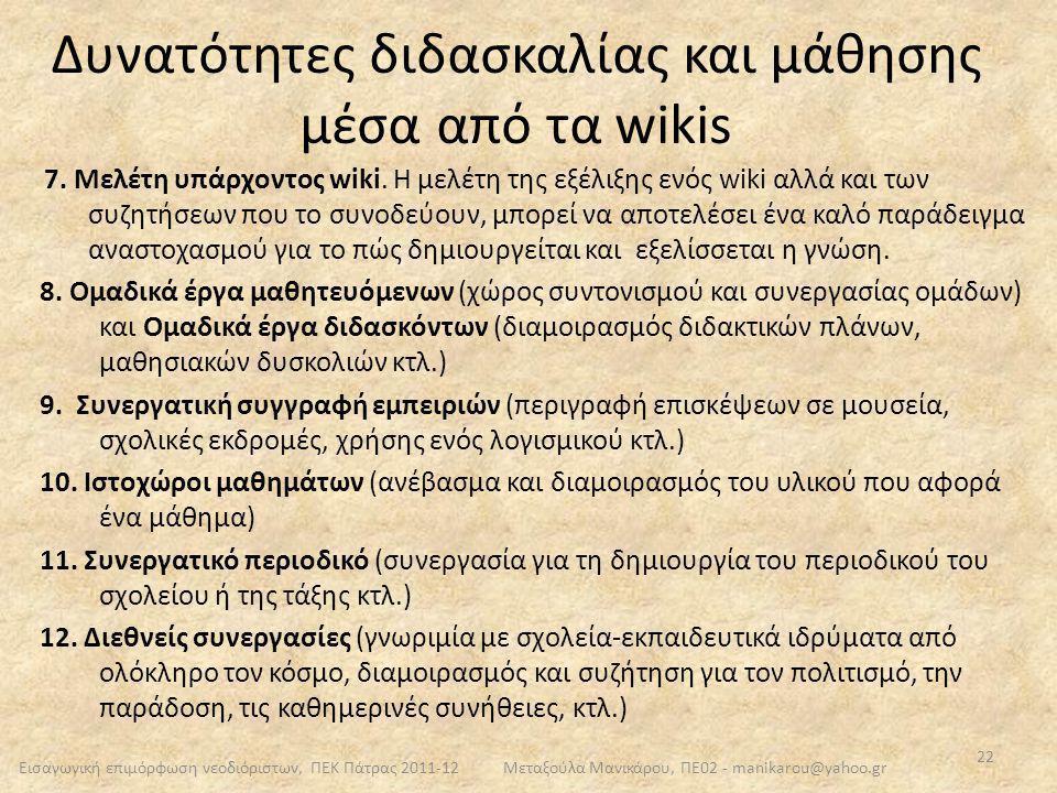 Δυνατότητες διδασκαλίας και μάθησης μέσα από τα wikis 7. Μελέτη υπάρχοντος wiki. Η μελέτη της εξέλιξης ενός wiki αλλά και των συζητήσεων που το συνοδε