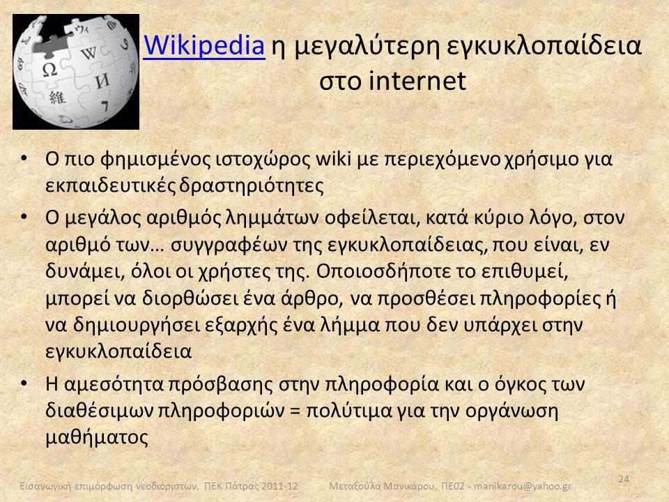 WikipediaWikipedia η μεγαλύτερη εγκυκλοπαίδεια στο internet • Ο πιο φημισμένος ιστοχώρος wiki με περιεχόμενο χρήσιμο για εκπαιδευτικές δραστηριότητες