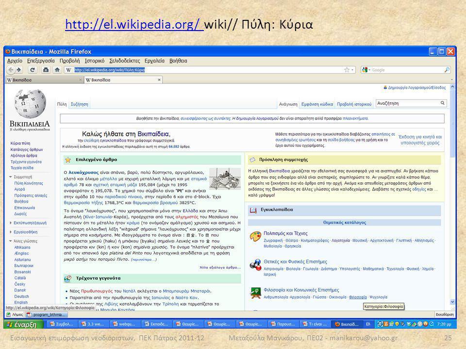 http://el.wikipedia.org/ http://el.wikipedia.org/ wiki// Πύλη: Κύρια Εισαγωγική επιμόρφωση νεοδιόριστων, ΠΕΚ Πάτρας 2011-1225 Μεταξούλα Μανικάρου, ΠΕ0