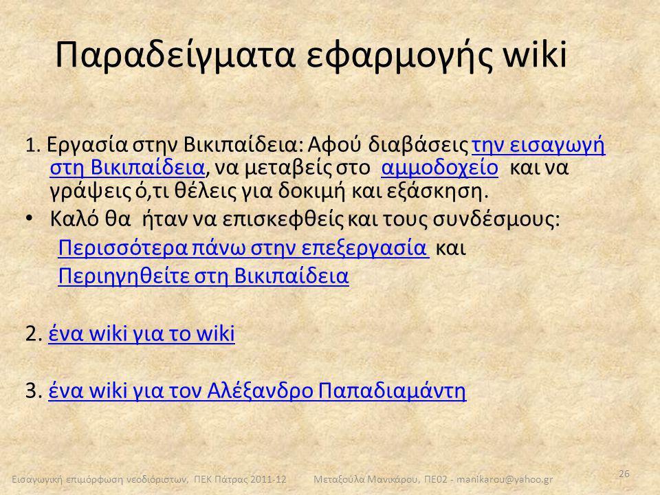 Παραδείγματα εφαρμογής wiki 1. Εργασία στην Βικιπαίδεια: Αφού διαβάσεις την εισαγωγή στη Βικιπαίδεια, να μεταβείς στο αμμοδοχείο και να γράψεις ό,τι θ
