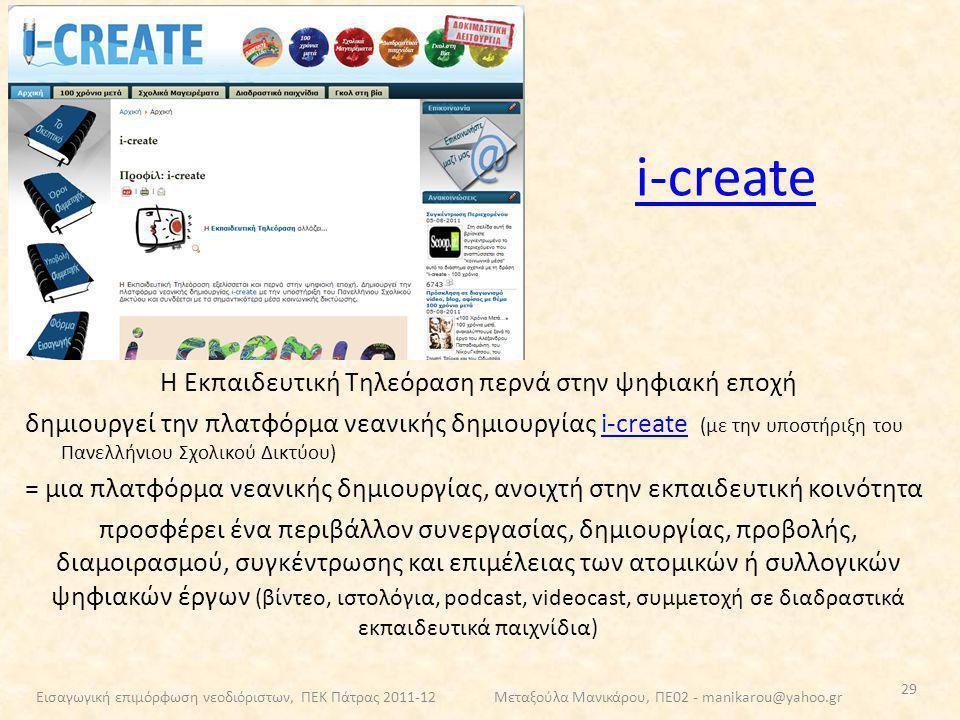 i-create Η Εκπαιδευτική Tηλεόραση περνά στην ψηφιακή εποχή δημιουργεί την πλατφόρμα νεανικής δημιουργίας i-create (με την υποστήριξη του Πανελλήνιου Σ