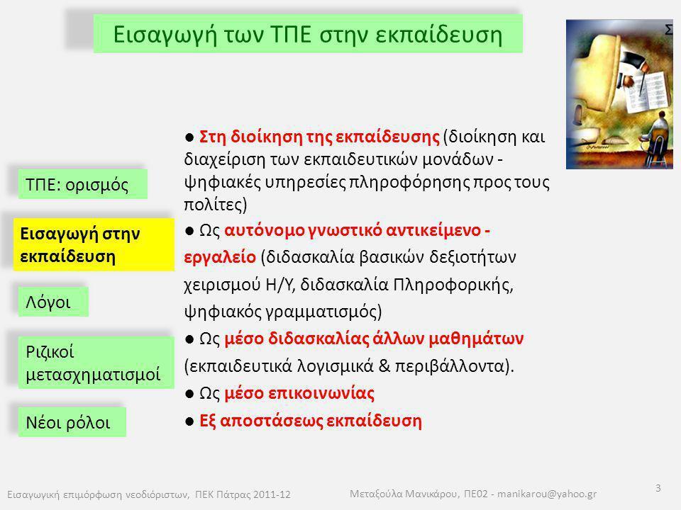 ΤΠΕ: ορισμός Εισαγωγή των ΤΠΕ στην εκπαίδευση Εισαγωγική επιμόρφωση νεοδιόριστων, ΠΕΚ Πάτρας 2011-12 3 Μεταξούλα Μανικάρου, ΠΕ02 - manikarou@yahoo.gr