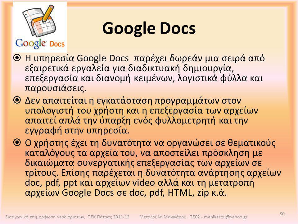 Google Docs  Η υπηρεσία Google Docs παρέχει δωρεάν μια σειρά από εξαιρετικά εργαλεία για διαδικτυακή δημιουργία, επεξεργασία και διανομή κειμένων, λο
