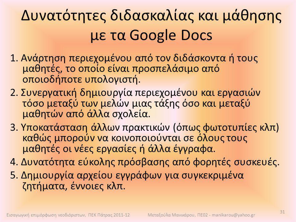 Δυνατότητες διδασκαλίας και μάθησης με τα Google Docs 1. Ανάρτηση περιεχομένου από τον διδάσκοντα ή τους μαθητές, το οποίο είναι προσπελάσιμο από οποι