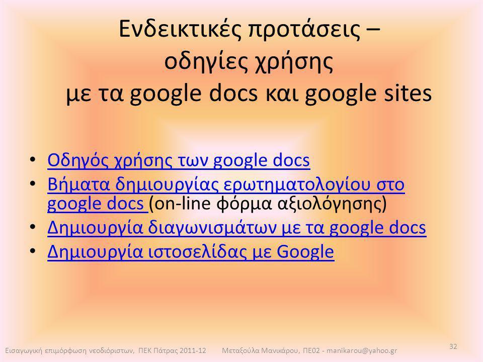 Ενδεικτικές προτάσεις – οδηγίες χρήσης με τα google docs και google sites • Οδηγός χρήσης των google docs Οδηγός χρήσης των google docs • Βήματα δημιο