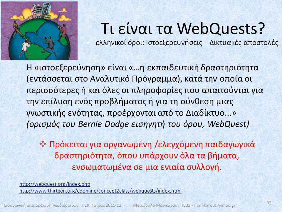 Τι είναι τα WebQuests? Η «ιστοεξερεύνηση» είναι «…η εκπαιδευτική δραστηριότητα (εντάσσεται στο Αναλυτικό Πρόγραμμα), κατά την οποία οι περισσότερες ή