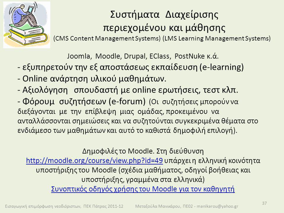 Joomla, Moodle, Drupal, EClass, PostNuke κ.ά. - εξυπηρετούν την εξ αποστάσεως εκπαίδευση (e-learning) - Online ανάρτηση υλικού μαθημάτων. - Αξιολόγηση