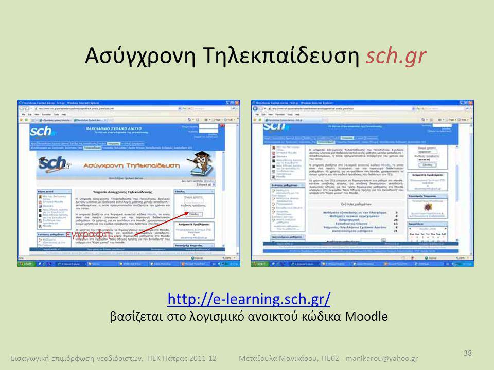 http://e-learning.sch.gr/ βασίζεται στο λογισμικό ανοικτού κώδικα Moodle Ασύγχρονη Τηλεκπαίδευση sch.gr εγγραφή… Εισαγωγική επιμόρφωση νεοδιόριστων, Π