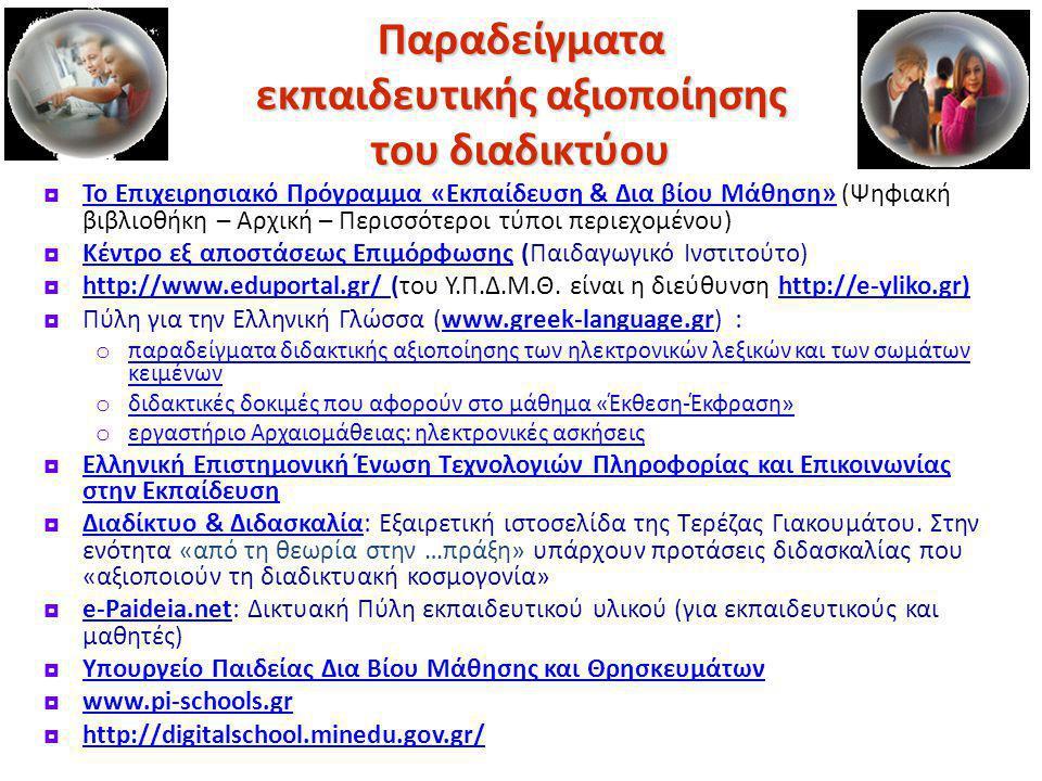 Παραδείγματα εκπαιδευτικής αξιοποίησης του διαδικτύου ◘ Το Επιχειρησιακό Πρόγραμμα «Εκπαίδευση & Δια βίου Μάθηση» (Ψηφιακή βιβλιοθήκη – Αρχική – Περισ