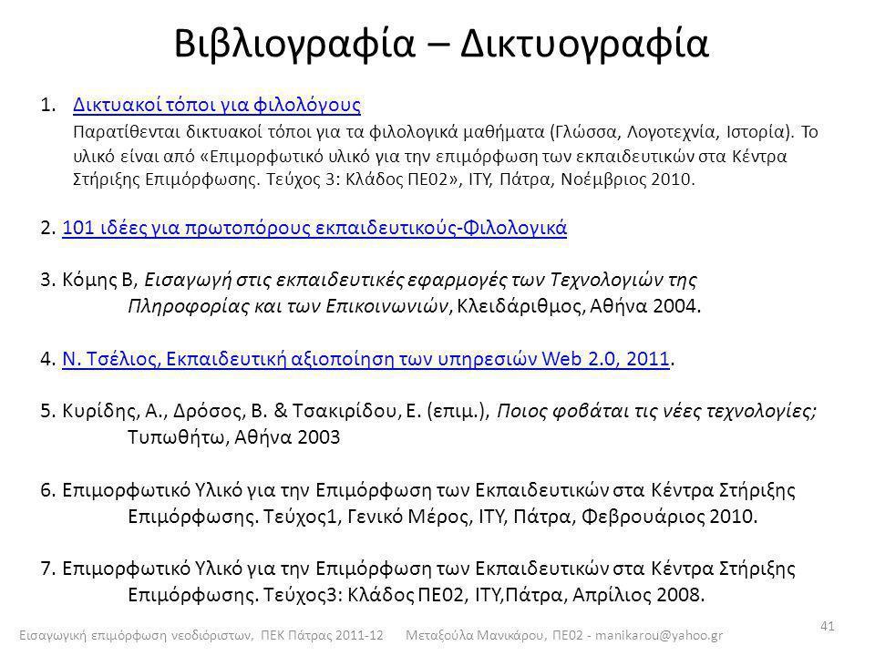 Εισαγωγική επιμόρφωση νεοδιόριστων, ΠΕΚ Πάτρας 2011-12 Μεταξούλα Μανικάρου, ΠΕ02 - manikarou@yahoo.gr 41 Βιβλιογραφία – Δικτυογραφία 1.Δικτυακοί τόποι