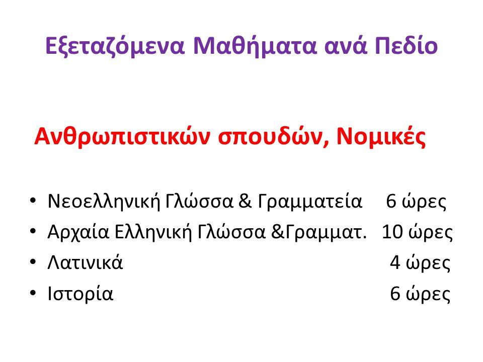 Εξεταζόμενα Μαθήματα ανά Πεδίο Ανθρωπιστικών σπουδών, Νομικές • Νεοελληνική Γλώσσα & Γραμματεία 6 ώρες • Αρχαία Ελληνική Γλώσσα &Γραμματ. 10 ώρες • Λα