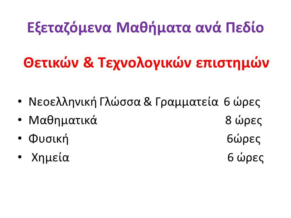 Εξεταζόμενα Μαθήματα ανά Πεδίο Θετικών & Τεχνολογικών επιστημών • Νεοελληνική Γλώσσα & Γραμματεία 6 ώρες • Μαθηματικά 8 ώρες • Φυσική 6ώρες • Χημεία 6