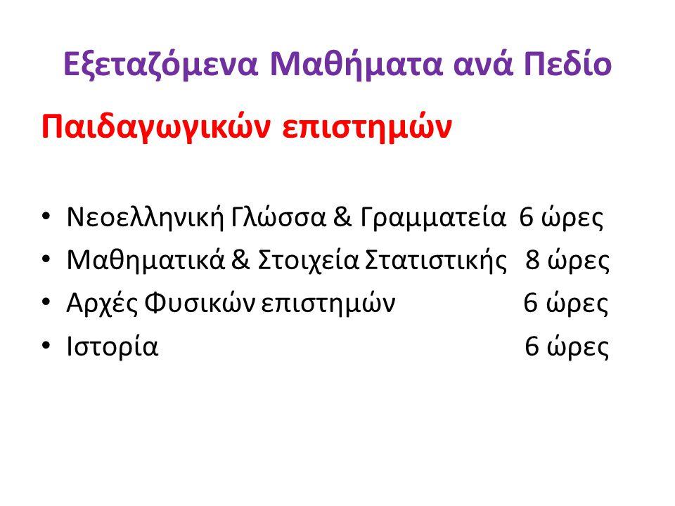 Εξεταζόμενα Μαθήματα ανά Πεδίο Παιδαγωγικών επιστημών • Νεοελληνική Γλώσσα & Γραμματεία 6 ώρες • Μαθηματικά & Στοιχεία Στατιστικής 8 ώρες • Αρχές Φυσι
