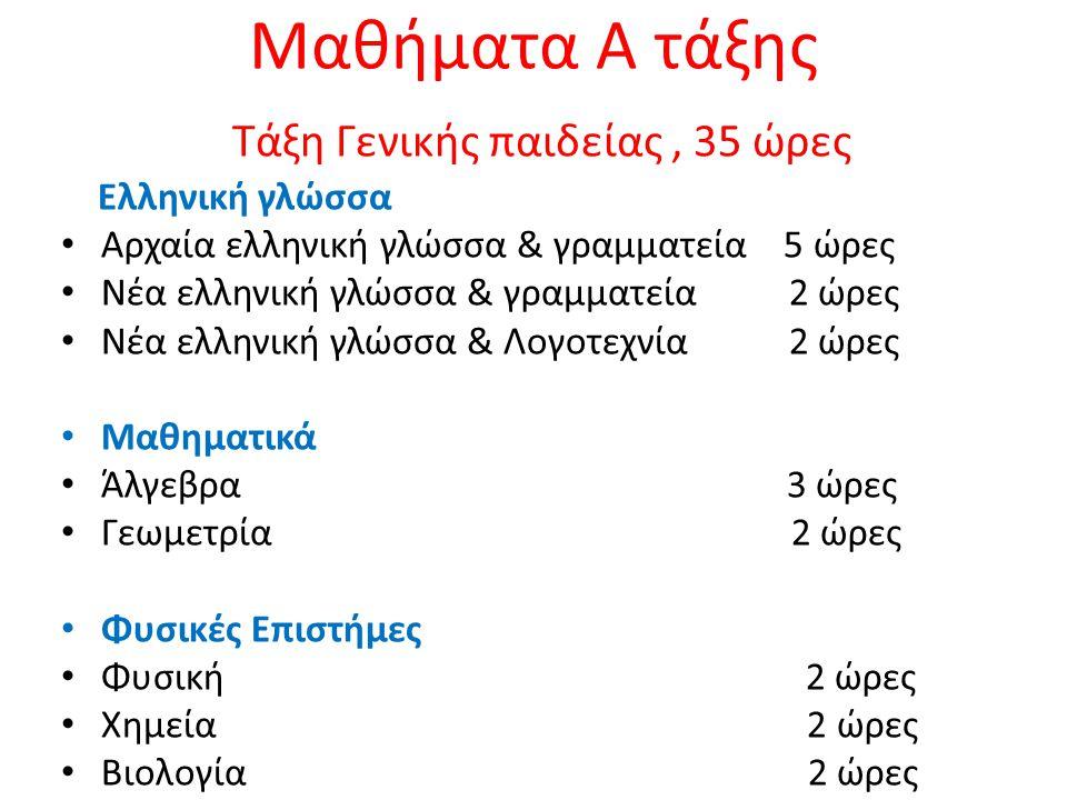 Μαθήματα Α τάξης Τάξη Γενικής παιδείας, 35 ώρες Ελληνική γλώσσα • Αρχαία ελληνική γλώσσα & γραμματεία 5 ώρες • Νέα ελληνική γλώσσα & γραμματεία 2 ώρες