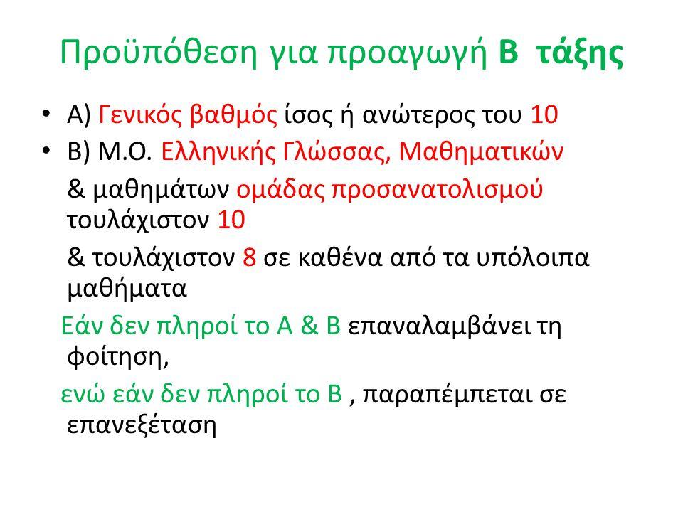 Προϋπόθεση για προαγωγή Β τάξης • Α) Γενικός βαθμός ίσος ή ανώτερος του 10 • Β) Μ.Ο. Ελληνικής Γλώσσας, Μαθηματικών & μαθημάτων ομάδας προσανατολισμού