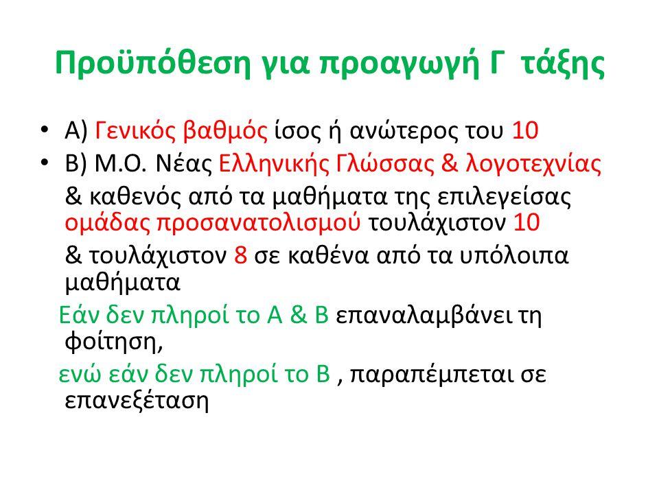 Προϋπόθεση για προαγωγή Γ τάξης • Α) Γενικός βαθμός ίσος ή ανώτερος του 10 • Β) Μ.Ο. Νέας Ελληνικής Γλώσσας & λογοτεχνίας & καθενός από τα μαθήματα τη