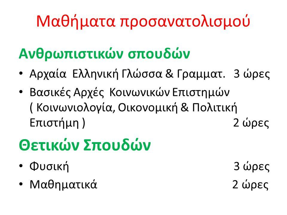 Μαθήματα προσανατολισμού Ανθρωπιστικών σπουδών • Αρχαία Ελληνική Γλώσσα & Γραμματ. 3 ώρες • Βασικές Αρχές Κοινωνικών Επιστημών ( Κοινωνιολογία, Οικονο