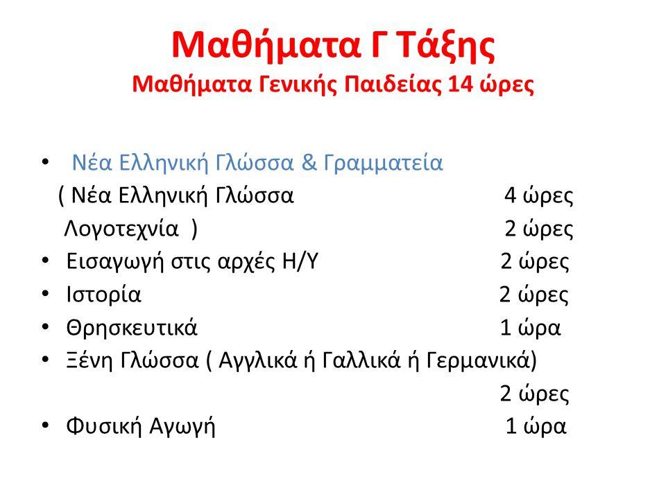 Μαθήματα Γ Τάξης Μαθήματα Γενικής Παιδείας 14 ώρες • Νέα Ελληνική Γλώσσα & Γραμματεία ( Νέα Ελληνική Γλώσσα 4 ώρες Λογοτεχνία ) 2 ώρες • Εισαγωγή στις