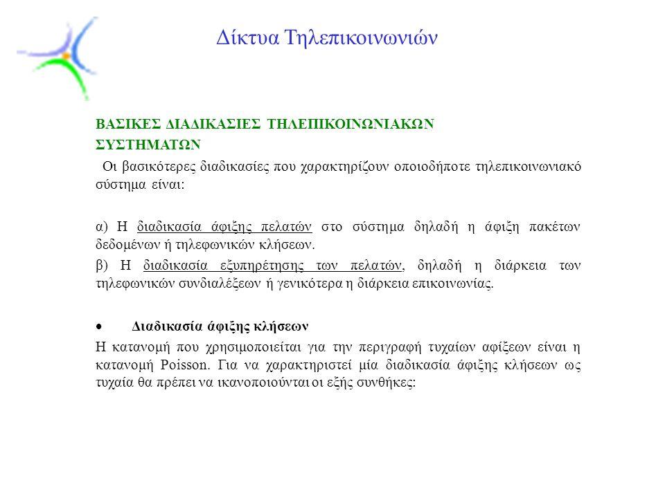 Slide 10 Δίκτυα Τηλεπικοινωνιών ΒΑΣΙΚΕΣ ΔΙΑΔΙΚΑΣΙΕΣ ΤΗΛΕΠΙΚΟΙΝΩΝΙΑΚΩΝ ΣΥΣΤΗΜΑΤΩΝ Οι βασικότερες διαδικασίες που χαρακτηρίζουν οποιοδήποτε τηλεπικοινωνιακό σύστημα είναι: α) Η διαδικασία άφιξης πελατών στο σύστημα δηλαδή η άφιξη πακέτων δεδομένων ή τηλεφωνικών κλήσεων.