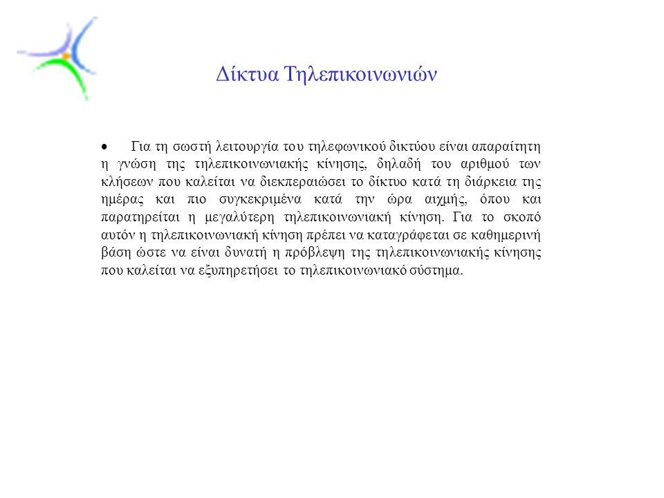 Slide 13 Δίκτυα Τηλεπικοινωνιών