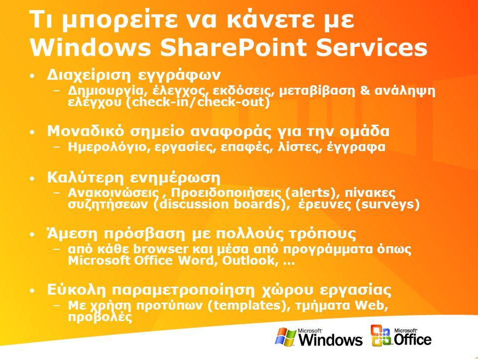 Τι μπορείτε να κάνετε με Windows SharePoint Services • Διαχείριση εγγράφων –Δημιουργία, έλεγχος, εκδόσεις, μεταβίβαση & ανάληψη ελέγχου (check-in/chec