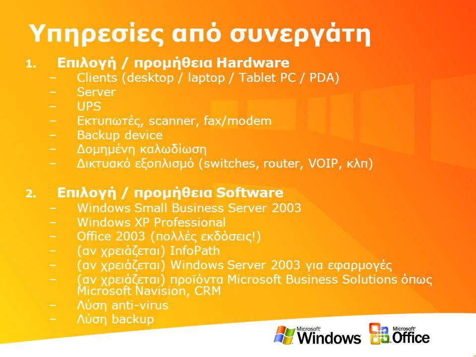 Υπηρεσίες από συνεργάτη 1. Επιλογή / προμήθεια Hardware –Clients (desktop / laptop / Tablet PC / PDA) –Server –UPS –Εκτυπωτές, scanner, fax/modem –Bac